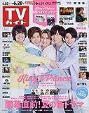 週刊TVガイド(関東版) 2019年 6/28 号 [雑誌]