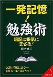 「一発記憶!勉強術」椋木 修三