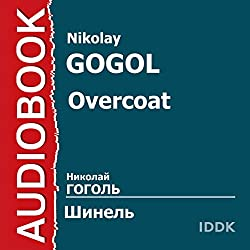 Overcoat [Russian Edition]