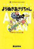 Yorinuki Asari Chan (below) (ladybug Comics-Tent-The musi comics library) (2004) ISBN: 4091470327 [Japanese Import]