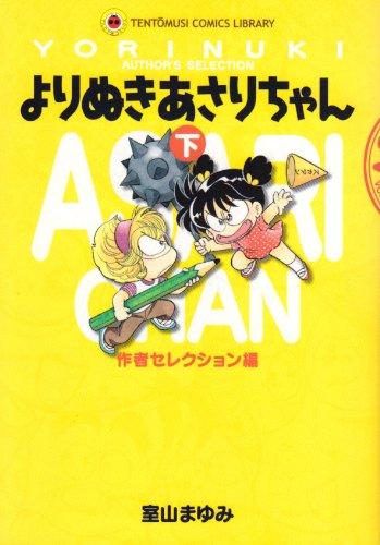 よりぬきあさりちゃん (下) (てんとう虫コミックス―Tent〓musi comics library)