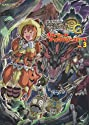 モンスターハンター3Gオフィシャルアンソロジーコミック Vol.3