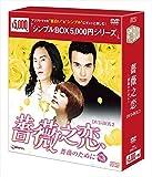 薔薇之恋~薔薇のために~ DVD-BOX2 <シンプルBOX シリーズ>