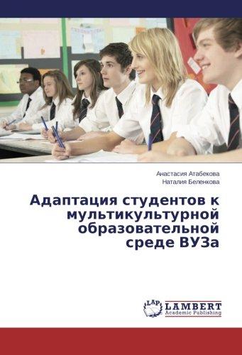 Download Adaptatsiya studentov k mul'tikul'turnoy obrazovatel'noy srede VUZa (Russian Edition) pdf epub