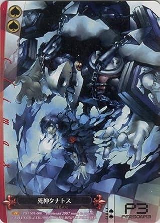 ヴァイスシュヴァルツ 死神タナトス P3/S01,000 【PR】《ペルソナ3》