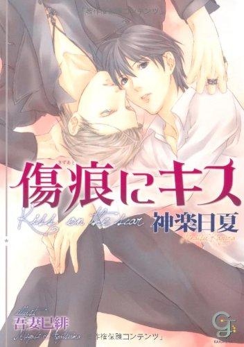 傷痕にキス (ガッシュ文庫)