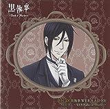 DJCD BLACK BUTLER (KUROSHITSUJI) WEB RADIO VOL.2 WEB RADIO OF MURDER (+CD-ROM)