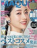 MAQUIA(マキア) 2019年 08 月号 [雑誌]