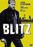 ブリッツ [DVD]