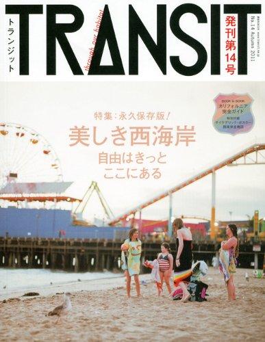 TRANSIT(トランジット)14号  美しき西海岸を走り抜けて (講談社 Mook(J))