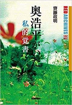 Book's Cover of 奥浩平がいた─私的覚書 (RED ARCHIVES 03) (日本語) 単行本(ソフトカバー) – 2017/12/11