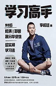 学习高手 (Chinese Edition)
