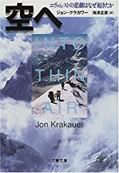 Into Thin Air [Japanese Edition]