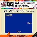 全62色 カッティングシート A4サイズ ブルー系 (43.マドンナブルー)