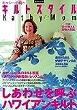 キャシー中島のキルトスタイル Kathy Mom (講談社 Mook)