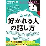 日経 WOMAN 別冊 なぜか好かれる人の話し方 小さい表紙画像