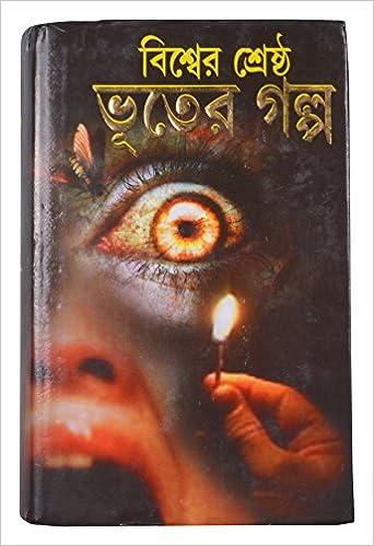 Bangla Bhuter Golpo Book