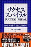 「サクセス・スパイラル―結局、成功するお試し3点セット」ハイブロー武蔵