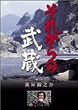 Sorekara No Musashi Vol.2 [81/ [Import allemand]