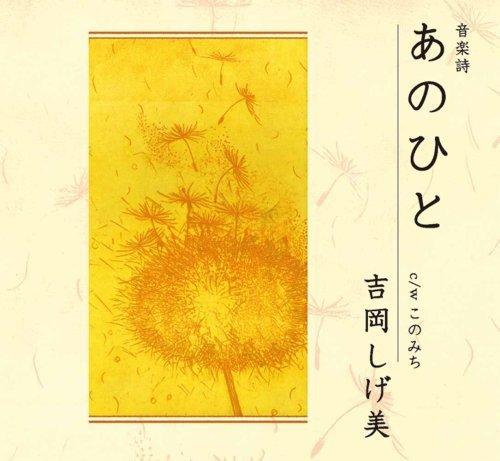CD : Shigemi Yoshioka - Ongaku Shi (Japan - Import)