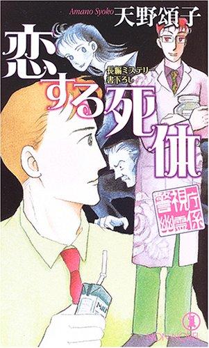 恋する死体―警視庁幽霊係 (ノン・ノベル)