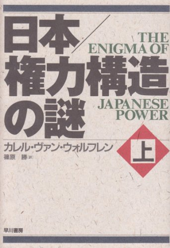 The Enigma of Japanese Power: People and Politics in a Stateless Nation [Japanese Edition] (Volume # 1)