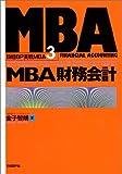 MBA財務会計 日経BP実戦MBA〈3〉