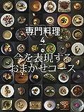 月刊専門料理 2019年 04 月号 [雑誌]