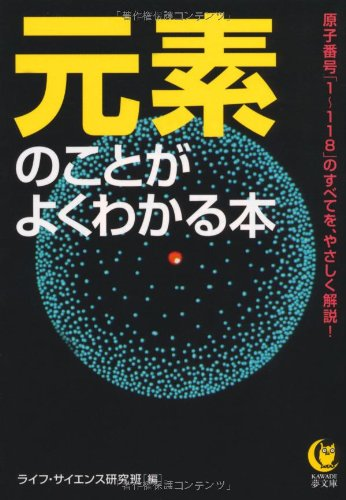 元素のことがよくわかる本---原子番号「1〜118」のすべてを、やさしく解説! (KAWADE夢文庫)