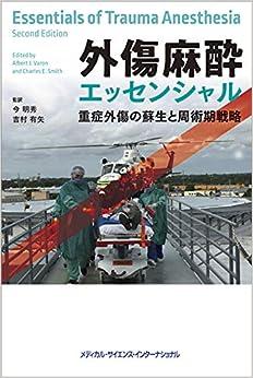 Book's Cover of 外傷麻酔エッセンシャル 重症外傷の蘇生と周術期戦略 (日本語) 単行本 – 2019/6/4
