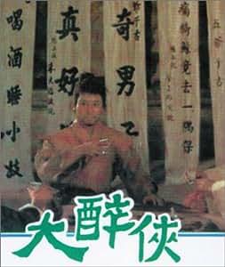 Da zui xia [VHS]