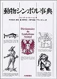 動物シンボル事典