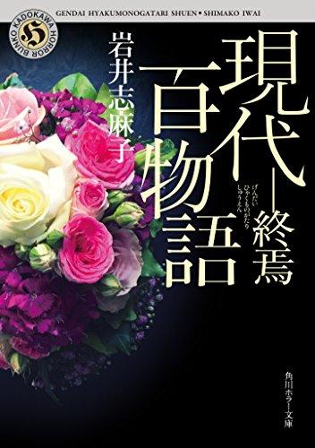 現代百物語 終焉 (角川ホラー文庫)