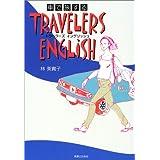 車で旅するTRAVELERS ENGLISH