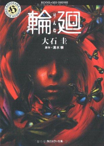 Rinne (Kadokawa Horror Bunko) (2005) ISBN: 4043572131 [Japanese Import]