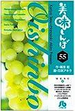 美味しんぼ 55 (小学館文庫 はE 55)