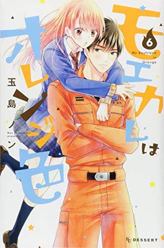 モエカレはオレンジ色(6) (KC デザート)