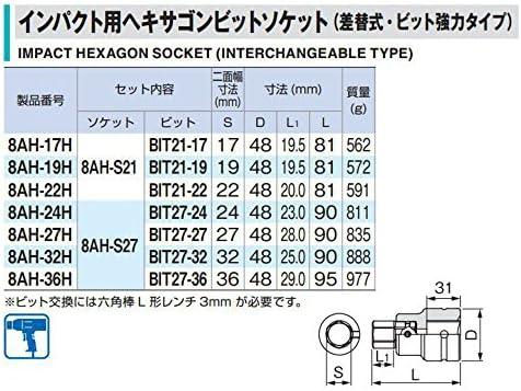 トネ(TONE) インパクト用ヘキサゴンビットソケット(差替式) 8AH-32H 差込角25.4mm(1