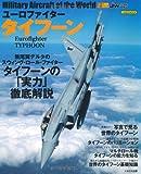 ユーロファイタータイフーン (イカロス・ムック 世界の名機シリーズ)