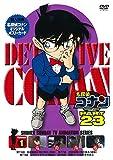 Animation - Meitantei Conan (Detective Conan) Part 23 Vol.1 (DVD+POSTCARD) [Japan DVD] ONBD-2166