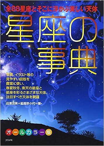 星座の事典 | 沼澤 茂美/脇屋 奈々代 |本 | 通販 | Amazon