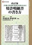 特許明細書の書き方―より強い特許権の取得と活用のために (現代産業選書―知的財産実務シリーズ)
