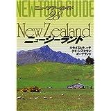 ニュージーランド (ニューツアーガイド)