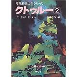 クトゥルー〈2〉 (暗黒神話大系シリーズ)