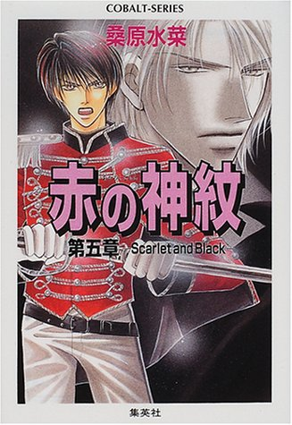(God mon series of red) God crest Chapter 5-Scarlet and Black-red cobalt (Novel) (2000) ISBN: 4086148005 [Japanese - Scarlet Mon