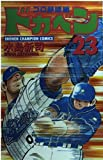 ドカベン (プロ野球編23) (少年チャンピオン・コミックス)