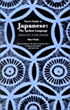 img - for User's Guide to Japanese: The Spoken Language book / textbook / text book