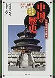 わかりやすい中国の歴史 (世界の教科書シリーズ)