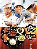 [DVD]食客 DVD BOXI