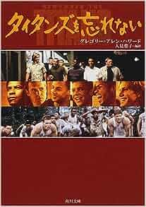 remember the titans book pdf